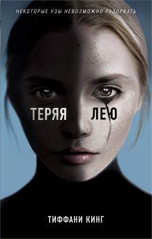 Теряя Лею