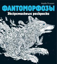 Обложка Фантоморфозы. Экстремальные раскраски