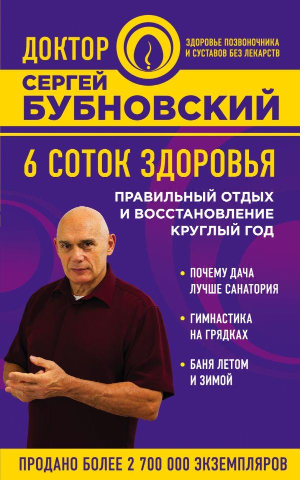 Бубновский официальный сайт книги суставы жим ногами суставы