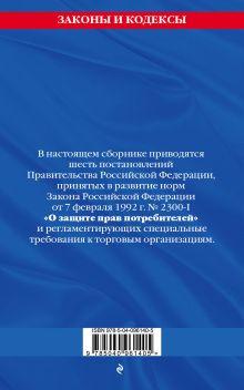 Обложка сзади Правила торговли: текст с самыми посл. изм. и доп. на 2018 год