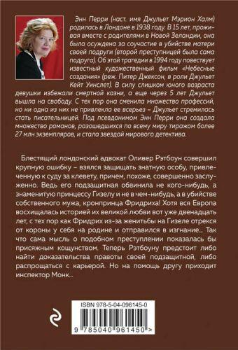 Роман «смертная чаша весов» на данный момент является последней переведенной на русский язык частью цикла.