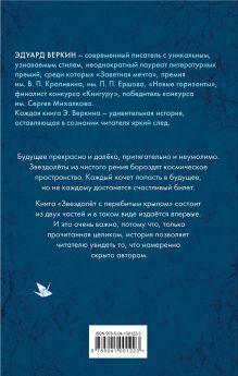 Обложка сзади Звездолёт с перебитым крылом Эдуард Веркин