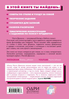 Обложка сзади Fashion дневник от Насти Джонсон Настя Джонсон