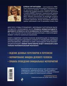 Обложка сзади Международный деловой этикет на примере 22 стран Елена Игнатьева