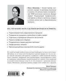 Обложка сзади Манеры для карьеры. Современный деловой протокол и этикет Ольга Шевелева
