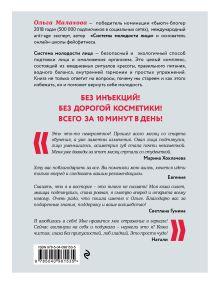 Обложка сзади Ольга Малахова. Система молодости лица Ольга Малахова