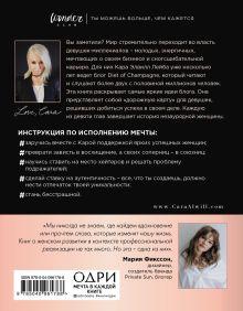 Обложка сзади Girl Code. Как разгадать код успеха в личной жизни, дружбе и бизнесе Кара Элвилл Лейба