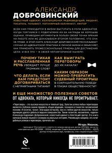 Обложка сзади Переговоры как искусство. Профессиональные секреты звездного адвоката Александр Добровинский
