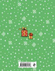 Обложка сзади Блокнот. Новогодние олени (Время чудес!)
