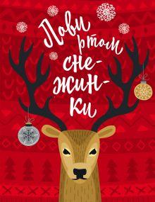 Обложка Блокнот. Новогодние олени (Лови ртом снежинки)