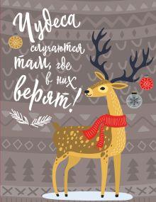 Блокнот. Новогодние олени (Чудеса случаются)