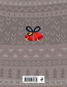 Обложка сзади Блокнот. Новогодние олени (Чудеса случаются)