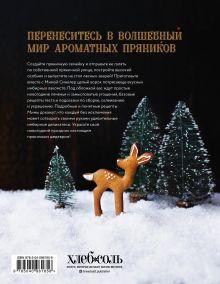 Обложка сзади Страна чудес: 30 волшебных пряничных домиков, печенье и пирожные Мима Синклер