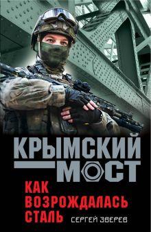 Обложка Как возрождалась сталь Сергей Зверев