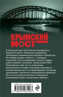 Обложка сзади Как возрождалась сталь Сергей Зверев