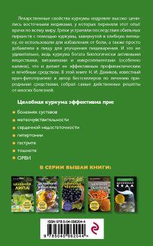 Обложка сзади Целебная куркума Н. И. Даников