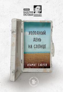 Обложка Холодный день на солнце Азамат Габуев