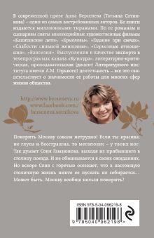 Обложка сзади Все страсти мегаполиса Анна Берсенева