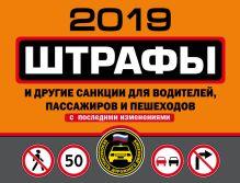 Обложка Штрафы и другие санкции для водителей, пассажиров и пешеходов (с изменениями на 2019 год)