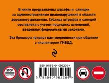 Обложка сзади Штрафы и другие санкции для водителей, пассажиров и пешеходов (с изменениями на 2019 год)