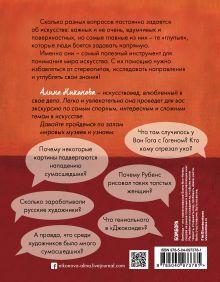 Обложка сзади 99 и еще 1 глупый вопрос об искусстве Алина Никонова