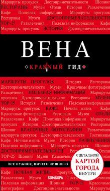 Обложка Вена. 5-е изд. испр. и доп.