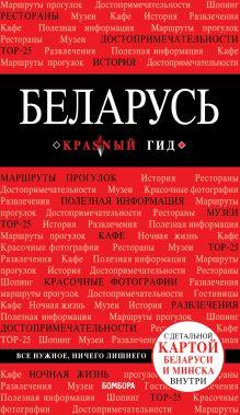 Беларусь. 3-е изд. испр. и доп.