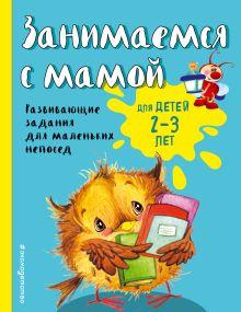 Обложка Занимаемся с мамой: для детей 2-3 лет (ПР) Е.В. Смирнова