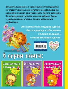 Обложка сзади Занимаемся с мамой: для детей 2-3 лет (ПР) Е.В. Смирнова