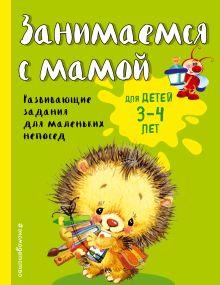 Обложка Занимаемся с мамой: для детей 3-4 лет Е.В. Смирнова