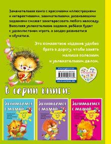 Обложка сзади Занимаемся с мамой: для детей 3-4 лет Е.В. Смирнова