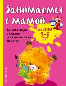 Обложка Занимаемся с мамой: для детей 5-6 лет (ПР) Е.В. Смирнова