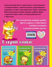 Обложка сзади Занимаемся с мамой: для детей 5-6 лет (ПР) Е.В. Смирнова