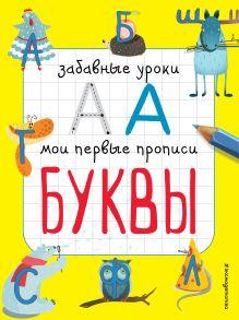 Обложка Буквы_ Е.В. Смирнова