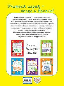 Обложка сзади Буквы_ Е.В. Смирнова