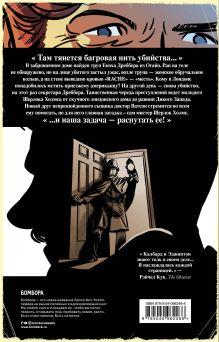 Обложка сзади Шерлок Холмс в комиксах. Этюд в багровых тонах Ян Эджинтон, Ян Калбард