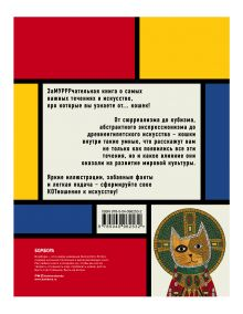 Обложка сзади Главное в истории живописи... и коты! Стили и их яркие представители Ниа Гулд
