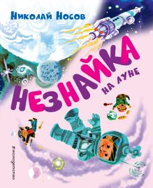 Незнайка на Луне (ил. А. Борисова)