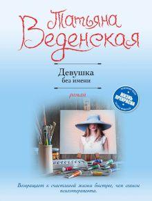 Обложка Девушка без имени Татьяна Веденская
