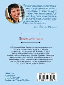 Обложка сзади Девушка без имени Татьяна Веденская
