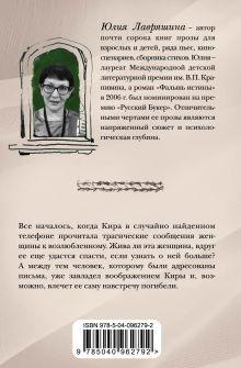 Обложка сзади Кто эта женщина? Юлия Лавряшина