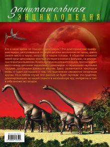 Обложка сзади Динозавры: иллюстрированный путеводитель Антон Малютин