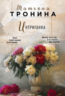 Обложка Интриганка Татьяна Тронина