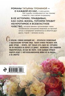 Обложка сзади Интриганка Татьяна Тронина
