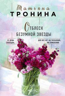 Обложка Отблеск безумной звезды Татьяна Тронина
