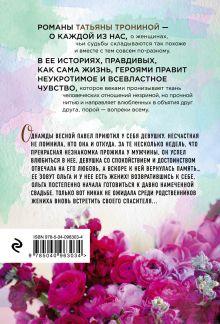 Обложка сзади Отблеск безумной звезды Татьяна Тронина
