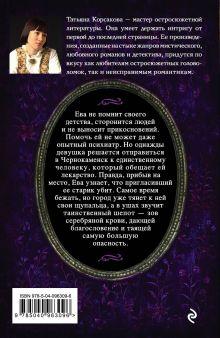 Обложка сзади Зов серебра Татьяна Корсакова