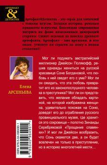 Обложка сзади Тайна Зинаиды Серебряковой Елена Арсеньева
