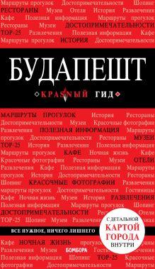 Обложка Будапешт. 5-е изд., испр. и доп.