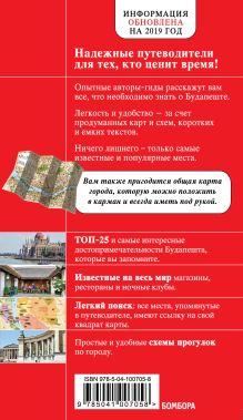 Обложка сзади Будапешт. 5-е изд., испр. и доп.